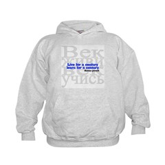 Live for a Century, Learn for a Century Kids Hoodie